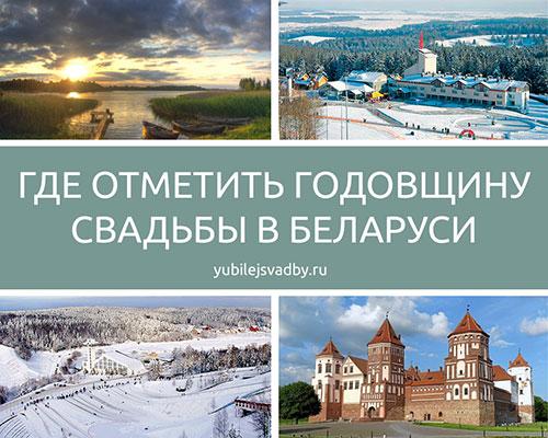 Романтика в Беларуси