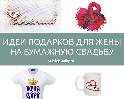 Идеи подарков для супруги
