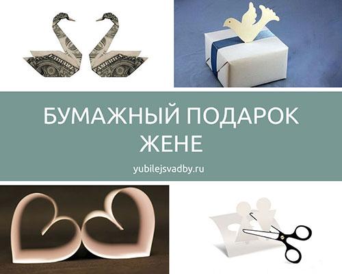 Бумажный подарок жене
