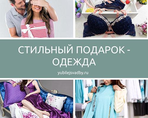 Одежда в подарок супруге
