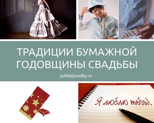 Традиции бумажной годовщины свадьбы