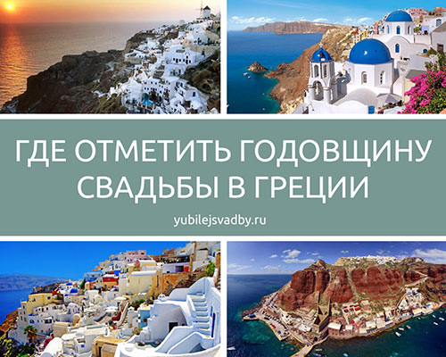 Где отметить семейную дату в Греции