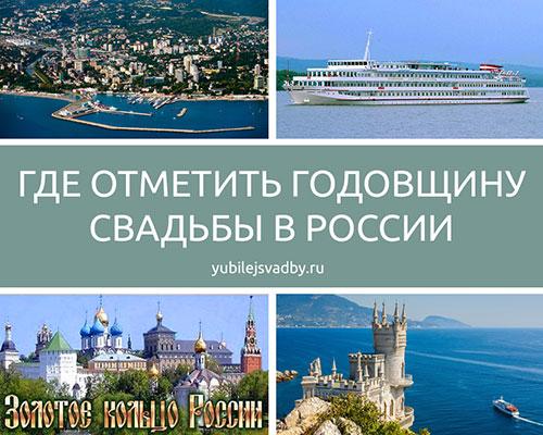 Места для романтики в России