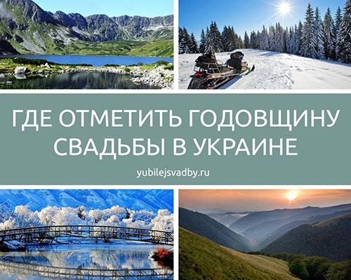 Куда поехать на годовщину свадьбы в Украине