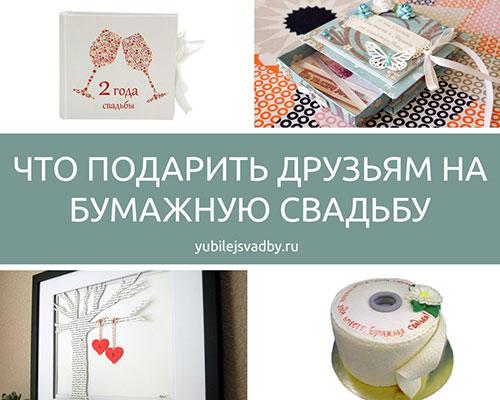 Подарок на бумажную свадьбу друзьям