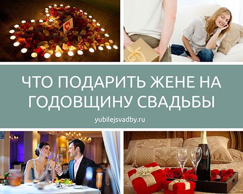 Что подарить супруге на годовщину свадьбы