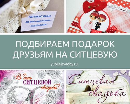 Подарок друзьям на ситцевую свадьбу