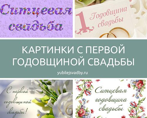 Картинки с первой годовщиной свадьбы