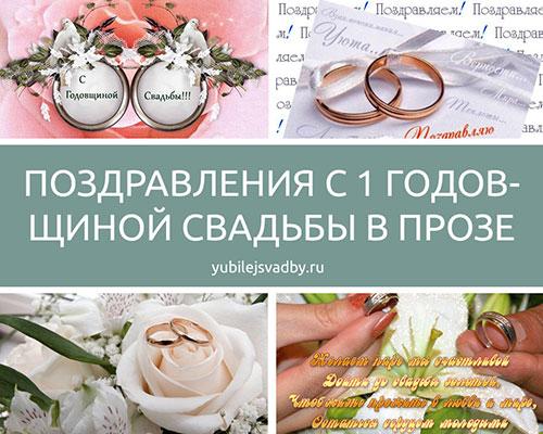 С годовщиной свадьбы 1 год в прозе