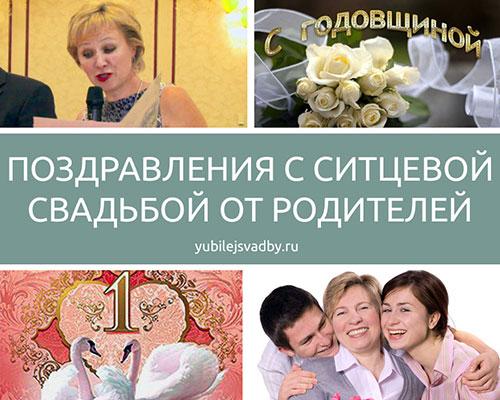 Поздравления с ситцевой свадьбой от родителей