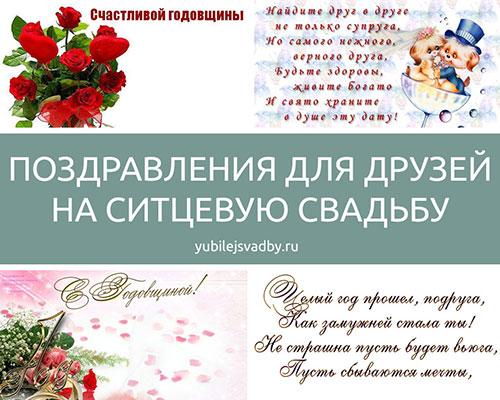 Поздравление с ситцевой свадьбой друзьям
