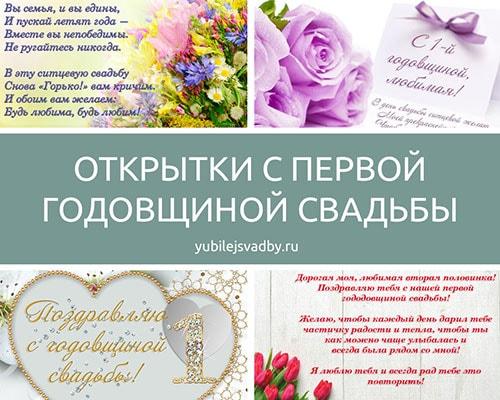 """Открытки """"С первой годовщиной свадьбы"""""""