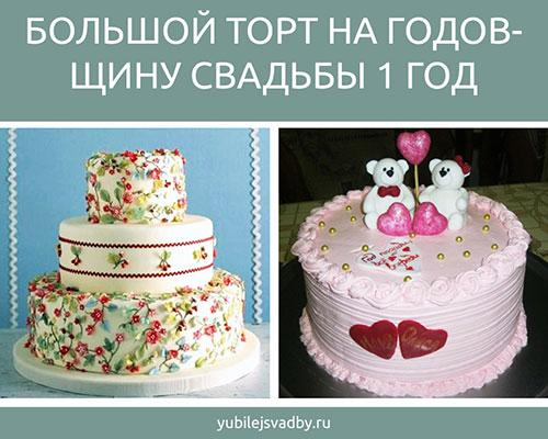 Большой торт на годовщину свадьбы 1 год