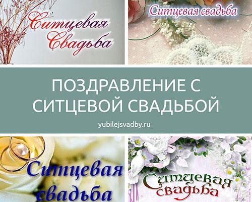Поздравление с ситцевой свадьбой