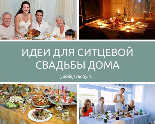 Идеи для ситцевой свадьбы дома