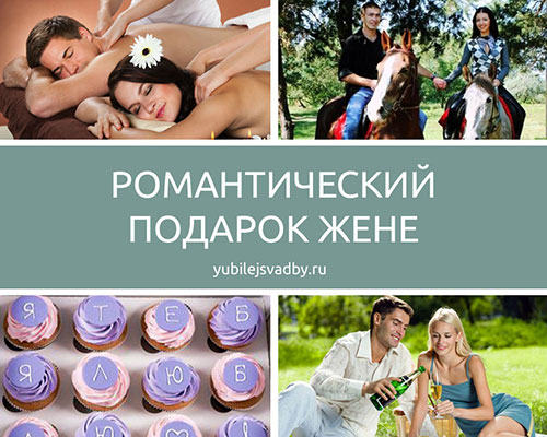 Романтический презент супруге