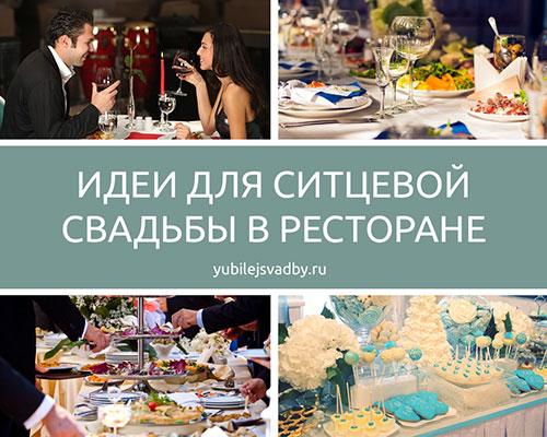 Идеи для первой годовщины свадьбы в ресторане