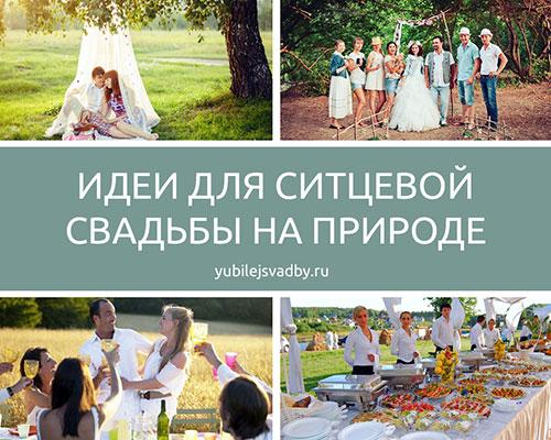 Как отметить гшодовщину свадьбы 1 год на природе