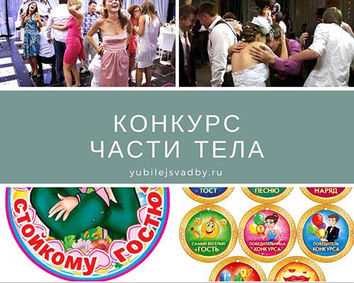 Конкурс на годовщину свадьбы части тела