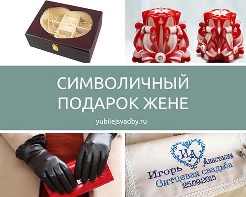 Символичный подарок супруге