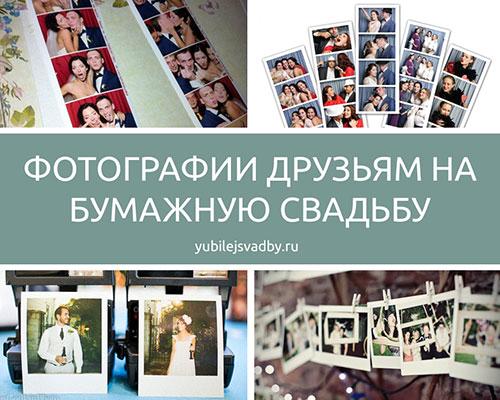 Фотографии друзьям на бумажную свадьбу