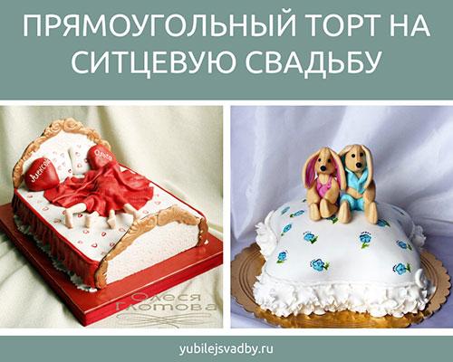 Прямоугольный торт