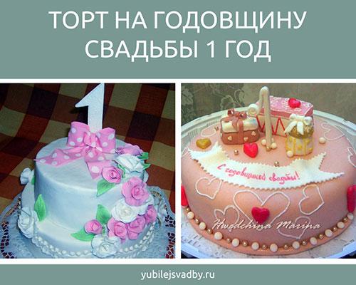 Торт на 1 годовщину свадьбы