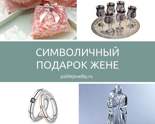 Символичный сувенир на годовщину свадьбы
