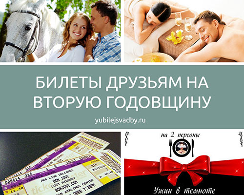 Билеты для друзей