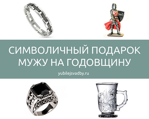 Презент - символ свадьбы