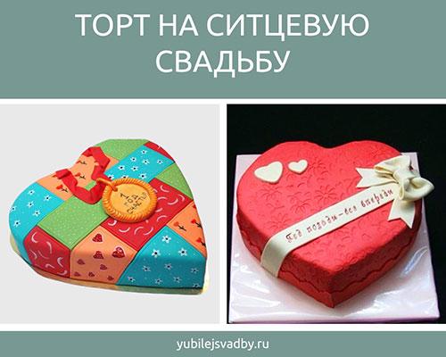 Торт на ситцевую годовщину