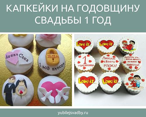 Капкейки на годовщину свадьбы 1 год