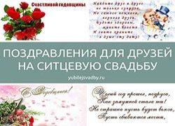 Поздравления жены мужа с ситцевой свадьбой