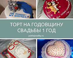 Миниатюра к статье Какой выбрать торт на годовщину свадьбы 1 год