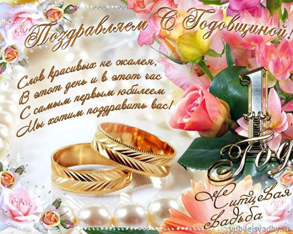Поздравление с днем свадьбы с годовщиной