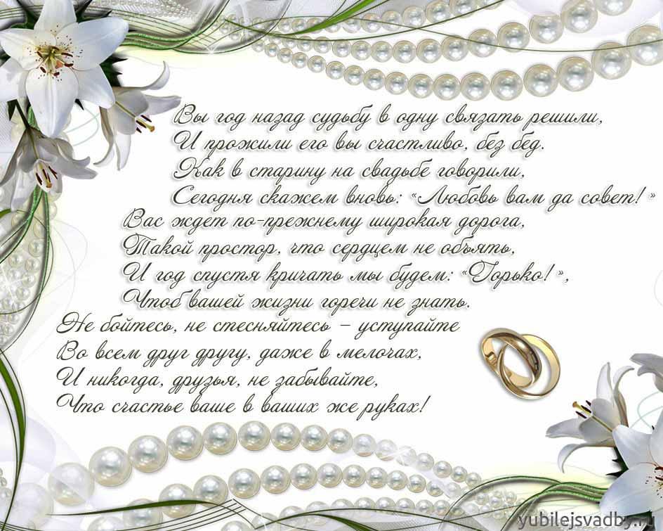 стихи с днем первой годовщины свадьбы играю игры