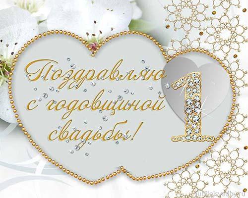 Поздравляю с годовщиной свадьбы 1 год