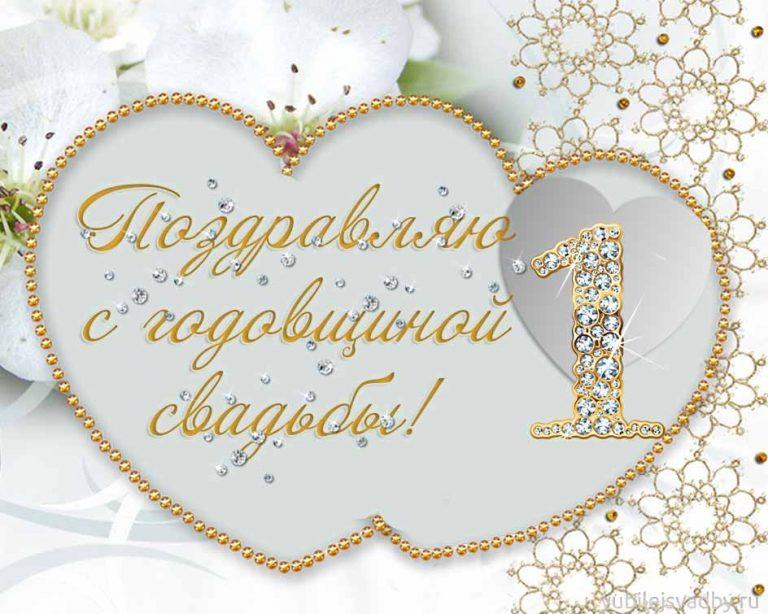 также, открытки поздравления с годовщиной свадьбы 1 год открытки его