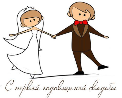 С первой годовщиной свадьбы