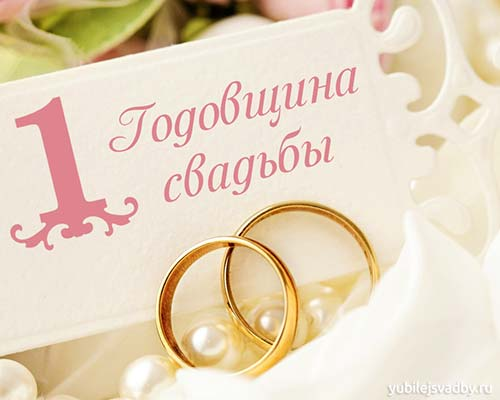 1 годовщина свадьбы