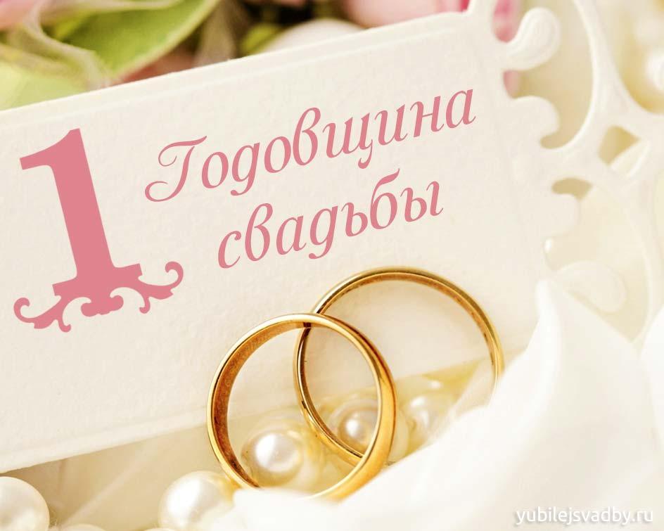Поздравление мужу на первую годовщину свадьбы картинки