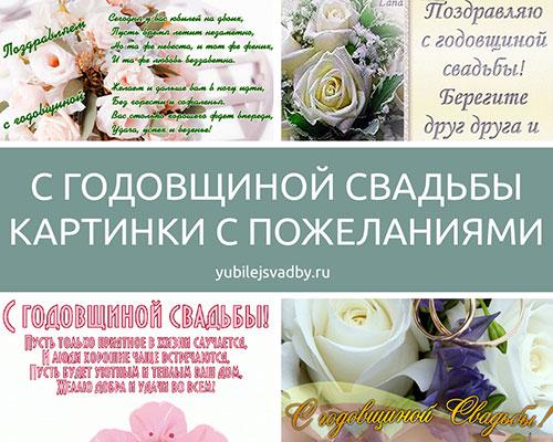 С годовщиной свадьбы картинки с пожеланиями