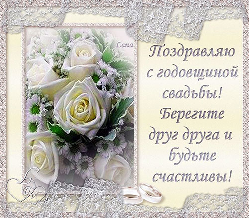 3 годовщина свадьбы поздравления в картинках 7
