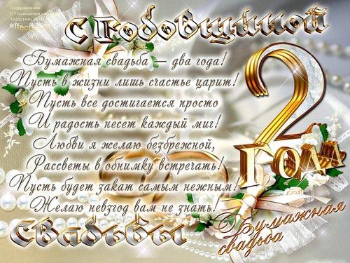 Поздравление с двухлетней годовщиной свадьбы