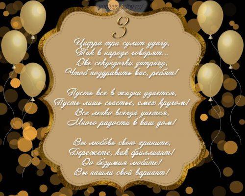 Стильная открытка на кожаную свадьбу