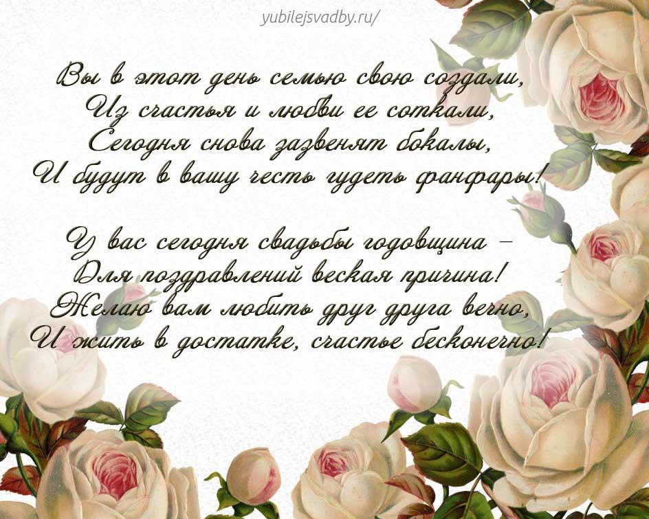 Открытки с днем свадьбы годовщинами, открыток киев февраля