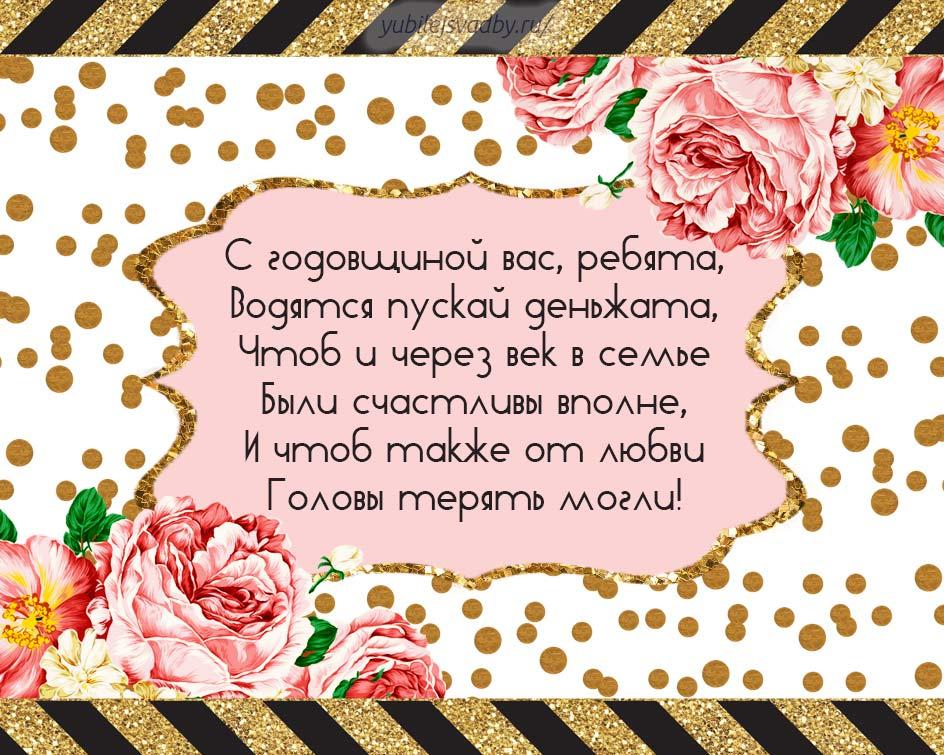 Окопах, поздравление картинки друзьям на годовщину свадьбы