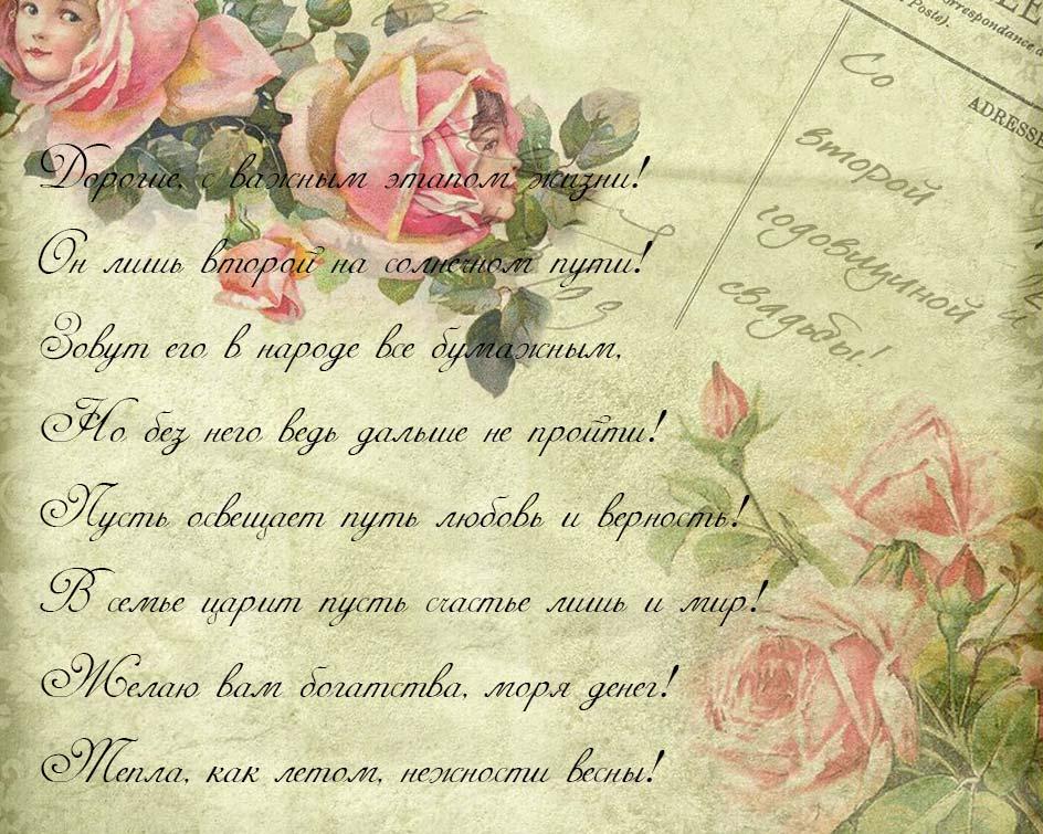 2-я годовщина свадьбы открытки, мая