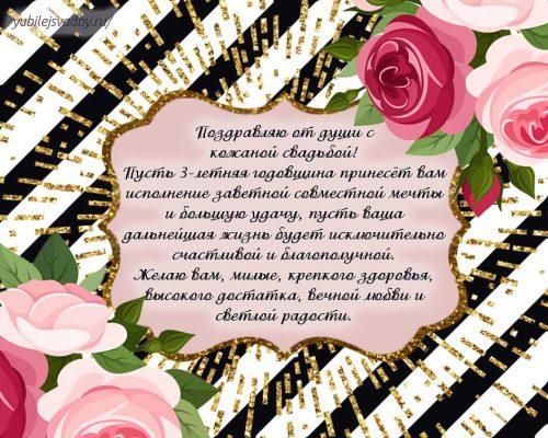Красивая открытка