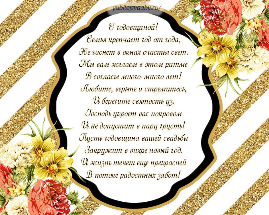 Картинки с годовщиной свадьбы в стихах